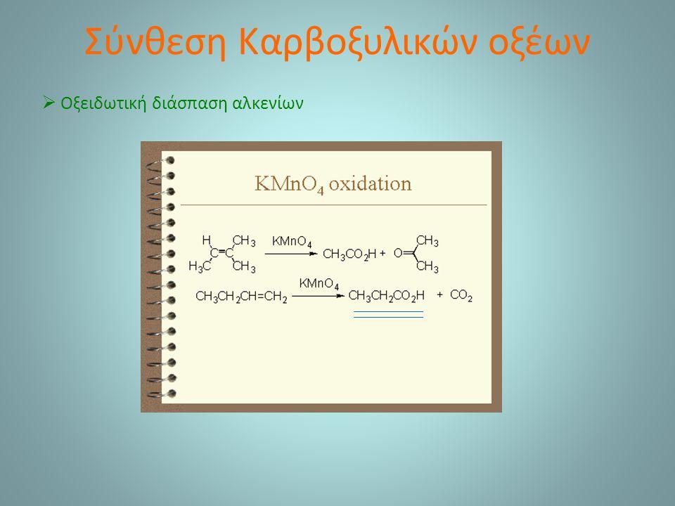 Σύνθεση Καρβοξυλικών οξέων  Οξειδωτική διάσπαση αλκενίων