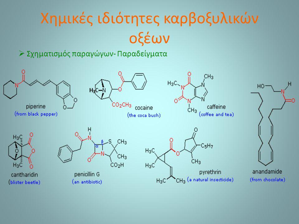 Χημικές ιδιότητες καρβοξυλικών οξέων  Σχηματισμός παραγώγων- Παραδείγματα