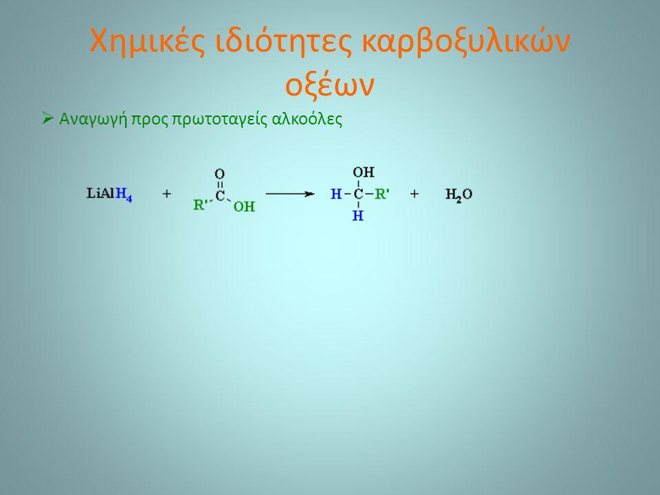 Χημικές ιδιότητες καρβοξυλικών οξέων  Αναγωγή προς πρωτοταγείς αλκοόλες