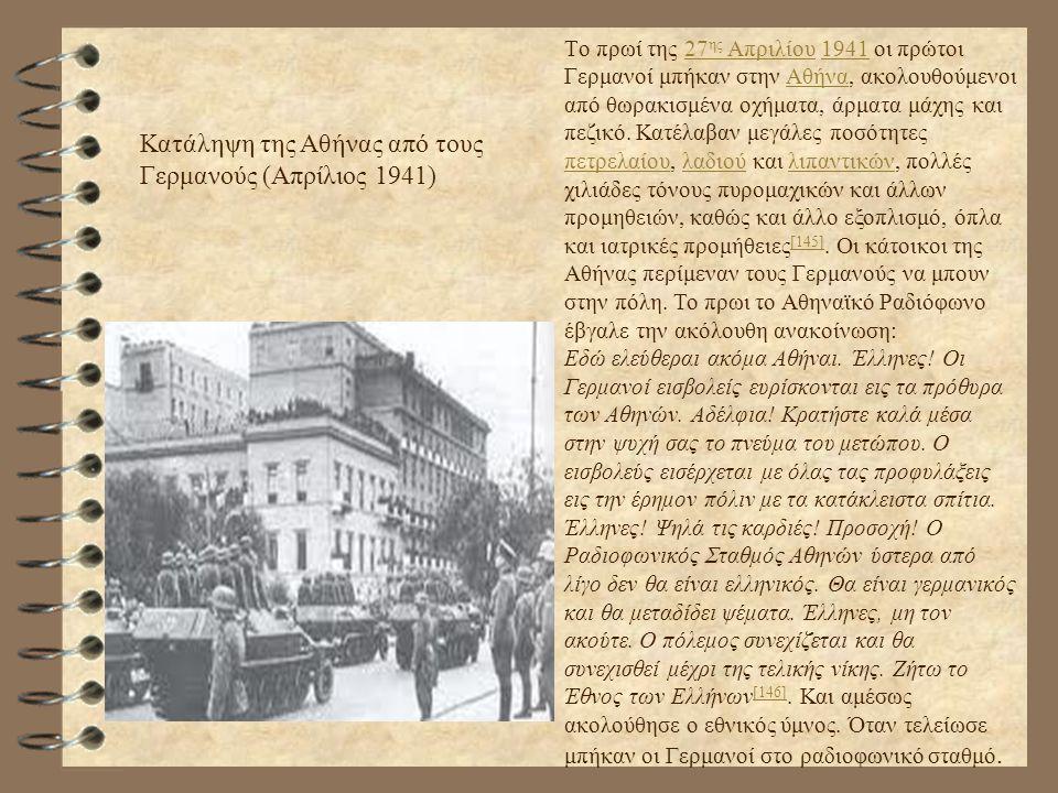 Κατάληψη της Αθήνας από τους Γερμανούς (Απρίλιος 1941) Tο πρωί της 27 ης Απριλίου 1941 οι πρώτοι Γερμανοί μπήκαν στην Αθήνα, ακολουθούμενοι από θωρακι