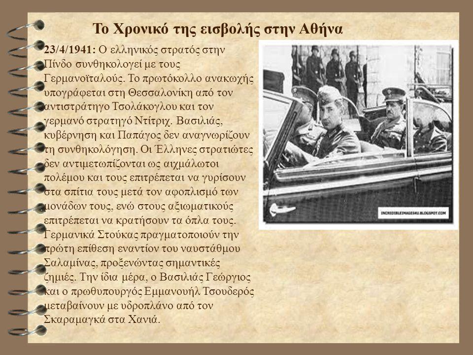 Το Χρονικό της εισβολής στην Αθήνα 23/4/1941: Ο ελληνικός στρατός στην Πίνδο συνθηκολογεί με τους Γερμανοϊταλούς. Το πρωτόκολλο ανακωχής υπογράφεται σ
