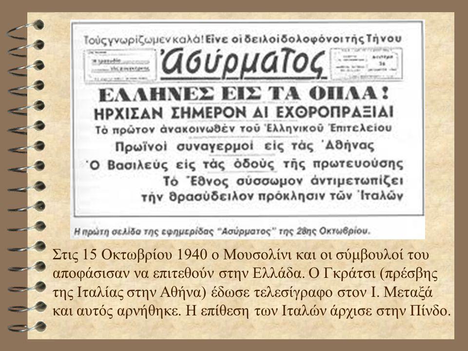 Στις 15 Οκτωβρίου 1940 ο Μουσολίνι και οι σύμβουλοί του αποφάσισαν να επιτεθούν στην Ελλάδα. Ο Γκράτσι (πρέσβης της Ιταλίας στην Αθήνα) έδωσε τελεσίγρ