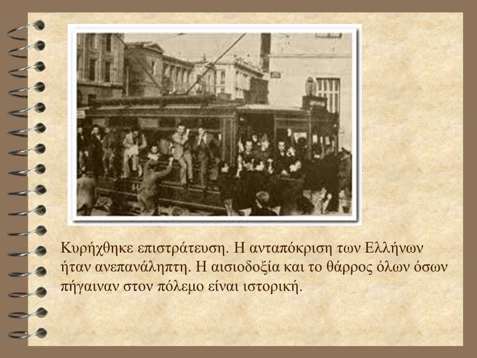 Κυρήχθηκε επιστράτευση. Η ανταπόκριση των Ελλήνων ήταν ανεπανάληπτη. Η αισιοδοξία και το θάρρος όλων όσων πήγαιναν στον πόλεμο είναι ιστορική.