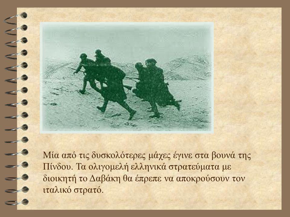 Μία από τις δυσκολότερες μάχες έγινε στα βουνά της Πίνδου. Τα ολιγομελή ελληνικά στρατεύματα με διοικητή το Δαβάκη θα έπρεπε να αποκρούσουν τον ιταλικ