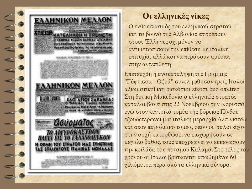 Οι ελληνικές νίκες O ενθουσιασμός του ελληνικού στρατού και τα βουνά της Αλβανίας επιτρέπουν στους 'Ελληνες όχι μόνον να αντιμετωπίσουν την επίθεση με