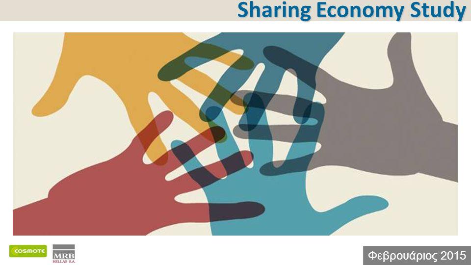 Sharing Economy Study Φεβρουάριος 2015