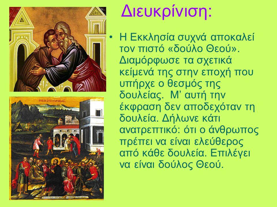 Διευκρίνιση: Η Εκκλησία συχνά αποκαλεί τον πιστό «δούλο Θεού». Διαμόρφωσε τα σχετικά κείμενά της στην εποχή που υπήρχε ο θεσμός της δουλείας. Μ' αυτή