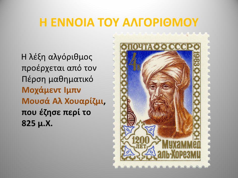 Ο Μοχάμεντ Ιμπν Μουσά Αλ Χουαρίζμι θεωρείται ο πατέρας της άλγεβρας και γενικότερα της αλγοριθμικής επίλυσης προβλημάτων.