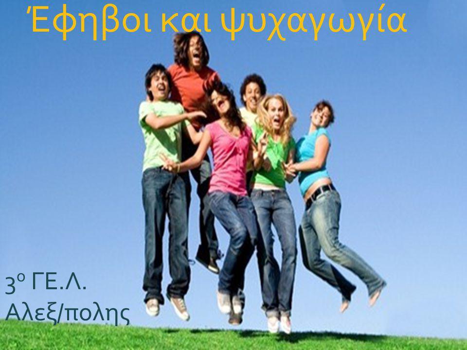 Ψυχαγωγία των νέων… Ο ελεύθερος χρόνος αποτελεί δικαίωμα του κάθε ανθρώπου.