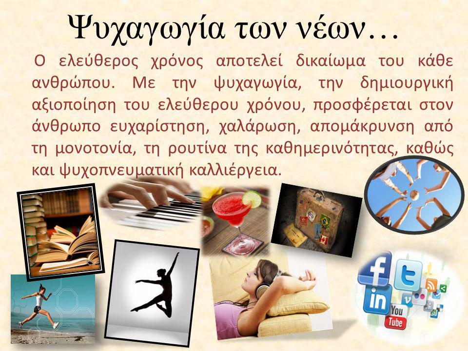 Ψυχαγωγία των νέων… Ο ελεύθερος χρόνος αποτελεί δικαίωμα του κάθε ανθρώπου. Με την ψυχαγωγία, την δημιουργική αξιοποίηση του ελεύθερου χρόνου, προσφέρ