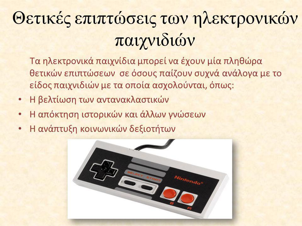 Θετικές επιπτώσεις των ηλεκτρονικών παιχνιδιών Τα ηλεκτρονικά παιχνίδια μπορεί να έχουν μία πληθώρα θετικών επιπτώσεων σε όσους παίζουν συχνά ανάλογα