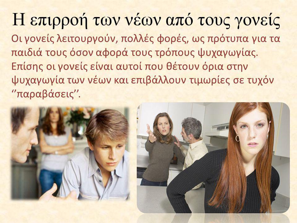 Επίδραση ψυχαγωγίας στην ψυχολογία και τον χαρακτήρα των νέων Οι μορφές ψυχαγωγίας που επιλέγουν οι νέοι έχουν άμεση επιρροή στην ψυχολογία τους.