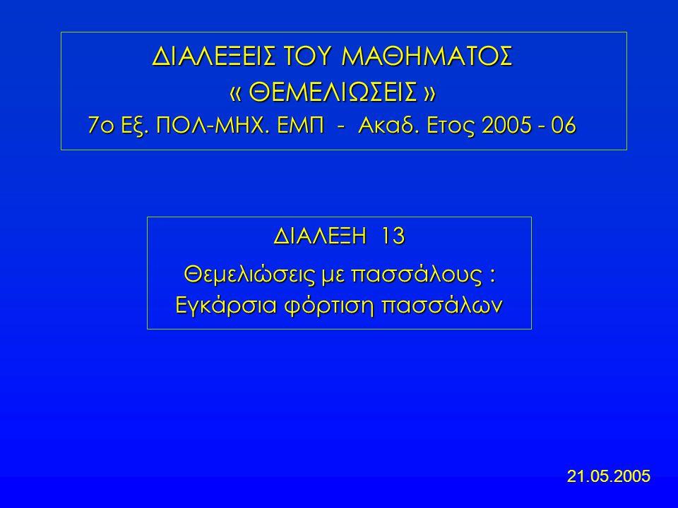 ΔΙΑΛΕΞΗ 13 Θεμελιώσεις με πασσάλους : Εγκάρσια φόρτιση πασσάλων ΔΙΑΛΕΞΕΙΣ ΤΟΥ ΜΑΘΗΜΑΤΟΣ « ΘΕΜΕΛΙΩΣΕΙΣ » 7ο Εξ. ΠΟΛ-ΜΗΧ. ΕΜΠ - Ακαδ. Ετος 2005 - 06 21.