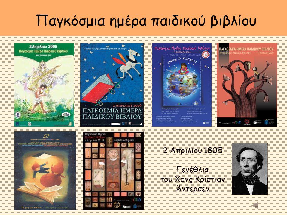 Παγκόσμια ημέρα παιδικού βιβλίου 2 Απριλίου 1805 Γενέθλια του Χανς Κρίστιαν Άντερσεν