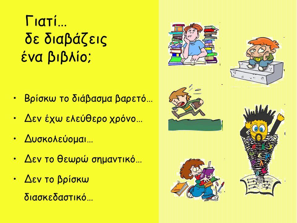 Τι να αποφεύγουμε… Να κάνουμε «κήρυγμα» για την αξία των βιβλίων Να υποσχόμαστε ανταμοιβές Να κρίνουμε τις επιδόσεις του παιδιού Να σχολιάζουμε αρνητικά τις επιλογές του Να βάζουμε πολύ υψηλούς στόχους Να προβάλουμε την ανάγνωση ως «μείζον θέμα»