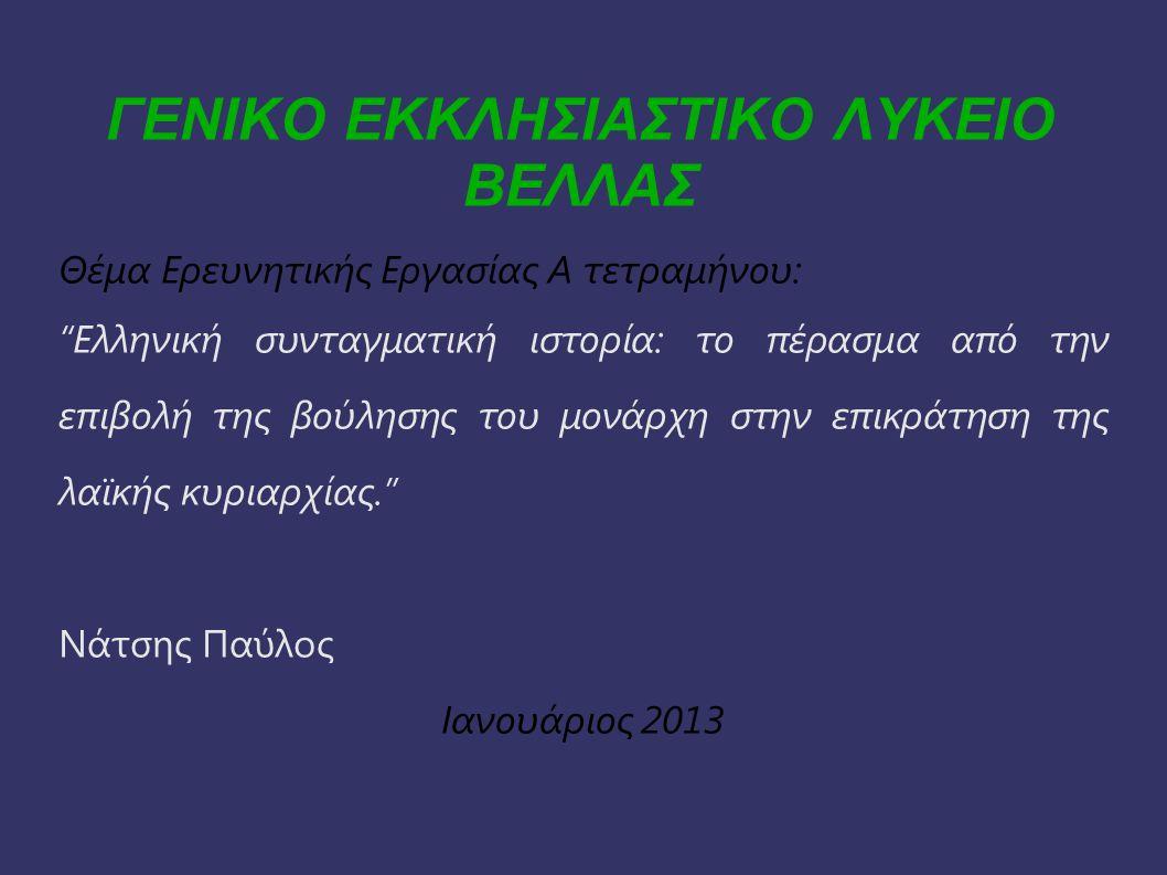 """ΓΕΝΙΚΟ ΕΚΚΛΗΣΙΑΣΤΙΚΟ ΛΥΚΕΙΟ ΒΕΛΛΑΣ Θέμα Ερευνητικής Εργασίας Α τετραμήνου: """"Ελληνική συνταγματική ιστορία: το πέρασμα από την επιβολή της βούλησης του"""