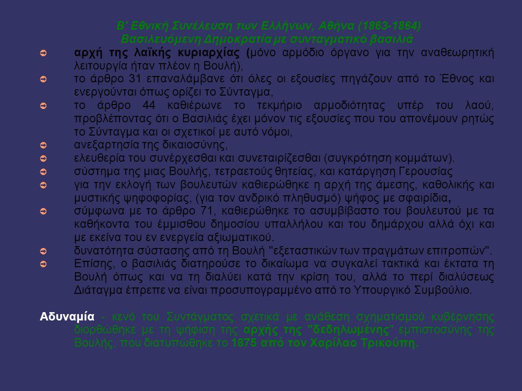 B' Εθνική Συνέλευση των Ελλήνων, Αθήνα (1863-1864) Βασιλευόμενη Δημοκρατία με συνταγματικό βασιλιά ➲ αρχή της λαϊκής κυριαρχίας (μόνο αρμόδιο όργανο γ