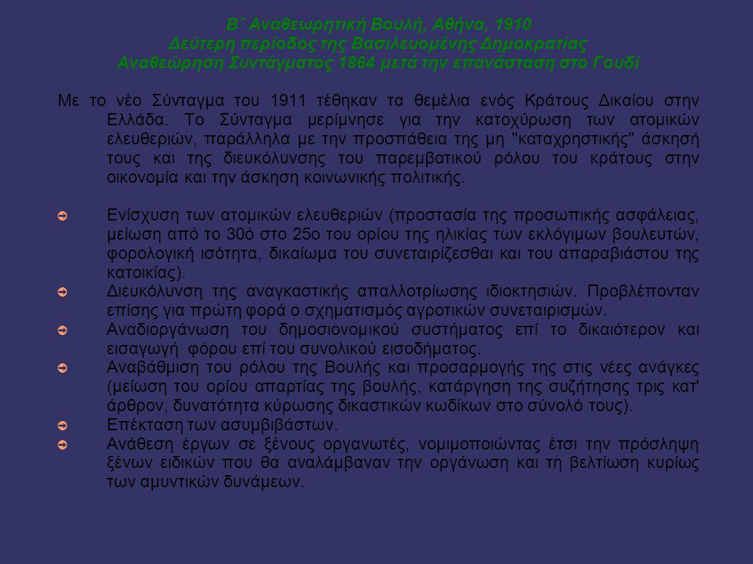 Β΄ Αναθεωρητική Βουλή, Αθήνα, 1910 Δεύτερη περίοδος της Bασιλευομένης Δημοκρατίας Αναθεώρηση Συντάγματος 1864 μετά την επανάσταση στο Γουδί Με το νέο