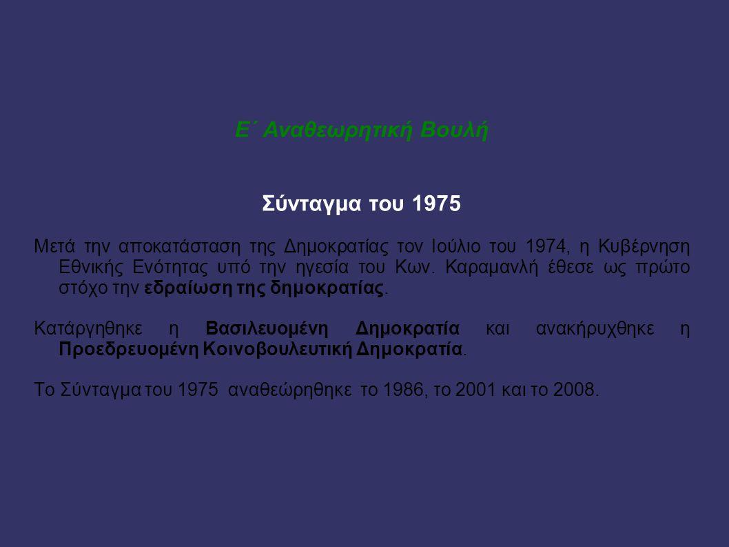 Ε΄ Αναθεωρητική Βουλή Σύνταγμα του 1975 Μετά την αποκατάσταση της Δημοκρατίας τον Ιούλιο του 1974, η Κυβέρνηση Εθνικής Ενότητας υπό την ηγεσία του Κων