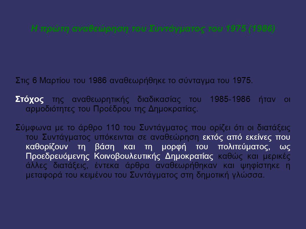 Στις 6 Μαρτίου του 1986 αναθεωρήθηκε το σύνταγμα του 1975. Στόχος της αναθεωρητικής διαδικασίας του 1985-1986 ήταν οι αρμοδιότητες του Προέδρου της Δη