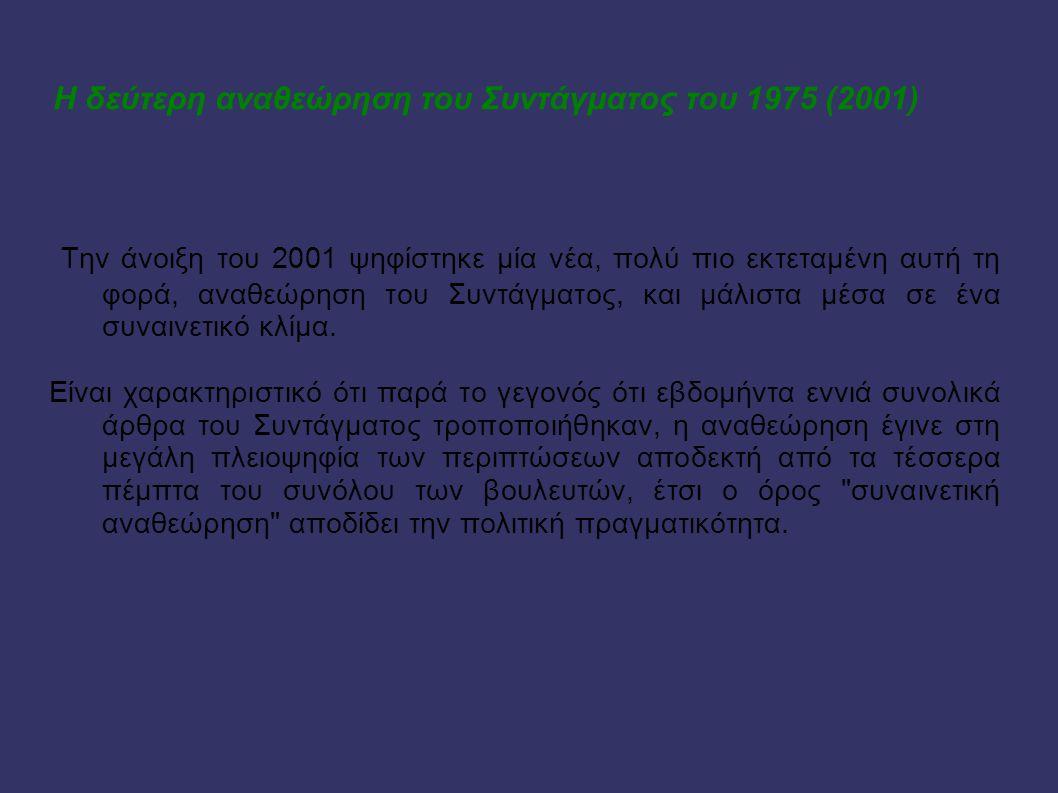 Η δεύτερη αναθεώρηση του Συντάγματος του 1975 (2001) Την άνοιξη του 2001 ψηφίστηκε μία νέα, πολύ πιο εκτεταμένη αυτή τη φορά, αναθεώρηση του Συντάγματ