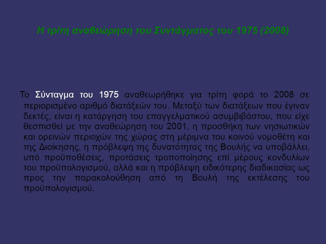 Η τρίτη αναθεώρηση του Συντάγματος του 1975 (2008) Το Σύνταγμα του 1975 αναθεωρήθηκε για τρίτη φορά το 2008 σε περιορισμένο αριθμό διατάξεών του. Μετα