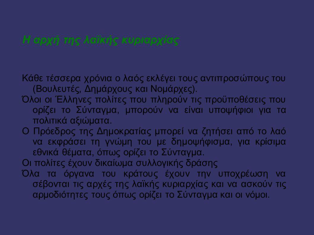 Η αρχή της λαϊκής κυριαρχίας Κάθε τέσσερα χρόνια ο λαός εκλέγει τους αντιπροσώπους του (Βουλευτές, Δημάρχους και Νομάρχες). Όλοι οι Έλληνες πολίτες πο