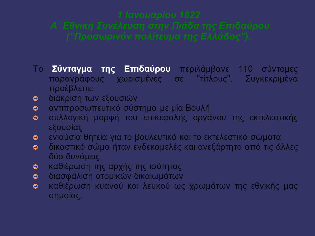 """1 Ιανουαρίου 1822 Α΄ Εθνική Συνέλευση στην Πιάδα της Επιδαύρου (""""Προσωρινόν πολίτευμα της Ελλάδος""""). Το Σύνταγμα της Επιδαύρου περιλάμβανε 110 σύντομε"""