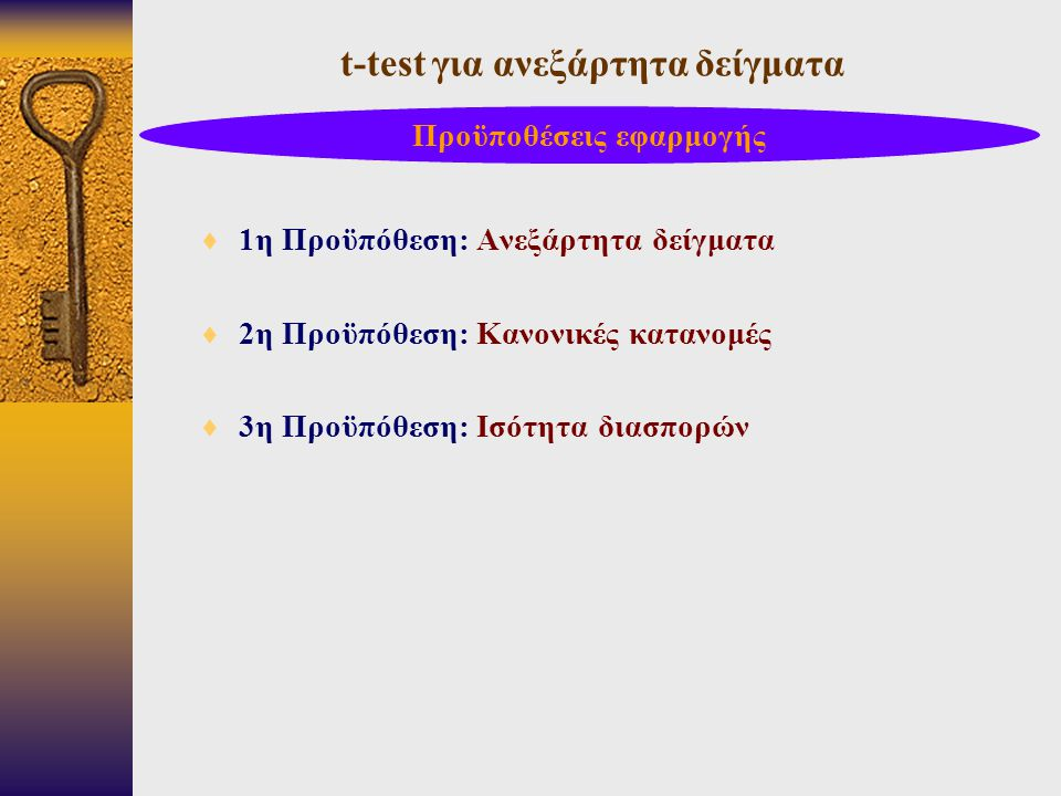 t-test για ανεξάρτητα δείγματα  1η Προϋπόθεση: Ανεξάρτητα δείγματα  2η Προϋπόθεση: Κανονικές κατανομές  3η Προϋπόθεση: Ισότητα διασπορών Προϋποθέσε