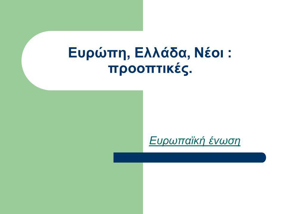 Ευρώπη, Ελλάδα, Νέοι : προοπτικές. Ευρωπαϊκή ένωση