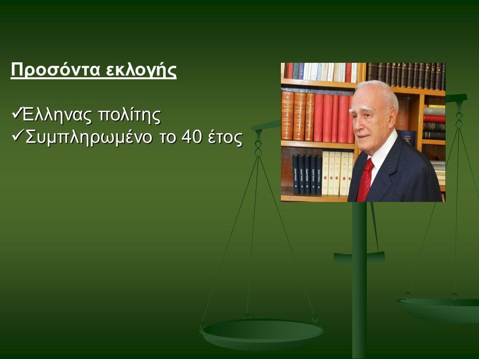 Προσόντα εκλογής Έλληνας πολίτης Έλληνας πολίτης Συμπληρωμένο το 40 έτος Συμπληρωμένο το 40 έτος