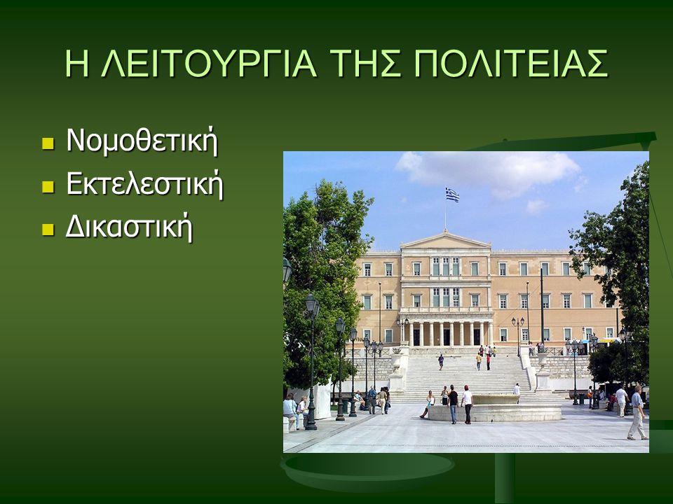 Η ΛΕΙΤΟΥΡΓΙΑ ΤΗΣ ΠΟΛΙΤΕΙΑΣ Νομοθετική Νομοθετική Εκτελεστική Εκτελεστική Δικαστική Δικαστική
