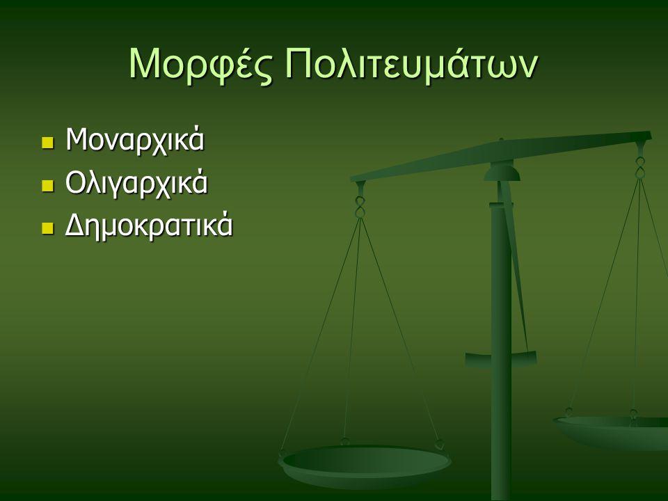 Η ΚΥΒΕΡΝΗΣΗ Καθορίζει και κατευθύνει τη γενική πολιτική της Χώρας σύμφωνα με το Σύνταγμα και τους Νόμους (άρθρο 82 παρ.1 Σ) Καθορίζει και κατευθύνει τη γενική πολιτική της Χώρας σύμφωνα με το Σύνταγμα και τους Νόμους (άρθρο 82 παρ.1 Σ) Αποτελείται από το Υπουργικό Συμβούλιο, του οποίου προΐσταται ο Πρωθυπουργός, ο οποίος έχει την ευθύνη του ελέγχου και συντονισμού του Αποτελείται από το Υπουργικό Συμβούλιο, του οποίου προΐσταται ο Πρωθυπουργός, ο οποίος έχει την ευθύνη του ελέγχου και συντονισμού του
