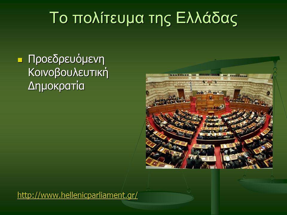 Το πολίτευμα της Ελλάδας Προεδρευόμενη Κοινοβουλευτική Δημοκρατία Προεδρευόμενη Κοινοβουλευτική Δημοκρατία http://www.hellenicparliament.gr/
