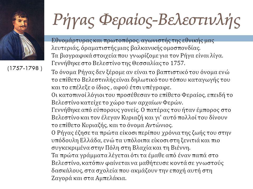 Εθνομάρτυρας και πρωτοπόρος, αγωνιστής της εθνικής μας λευτεριάς, όραματιστής μιας βαλκανικής ομοσπονδίας. Τα βιογραφικά στοιχεία που γνωρίζομε για το