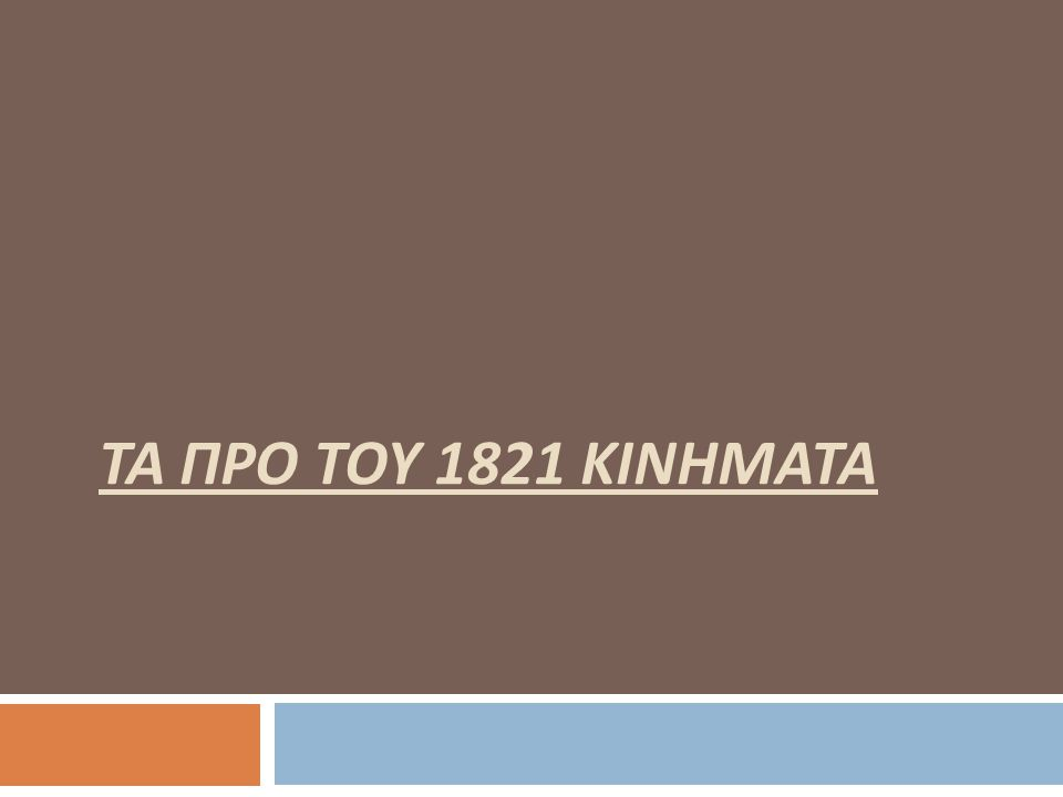 ΤΑ ΠΡΟ ΤΟΥ 1821 ΚΙΝΗΜΑΤΑ