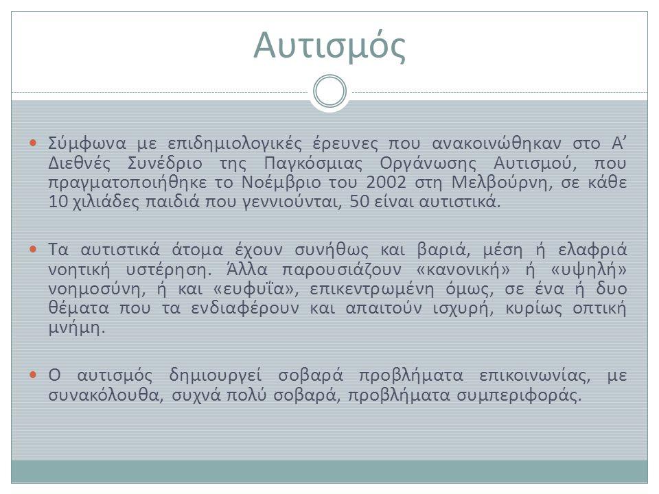 Αυτισμός Σύμφωνα με επιδημιολογικές έρευνες που ανακοινώθηκαν στο Α' Διεθνές Συνέδριο της Παγκόσμιας Οργάνωσης Αυτισμού, που πραγματοποιήθηκε το Νοέμβ