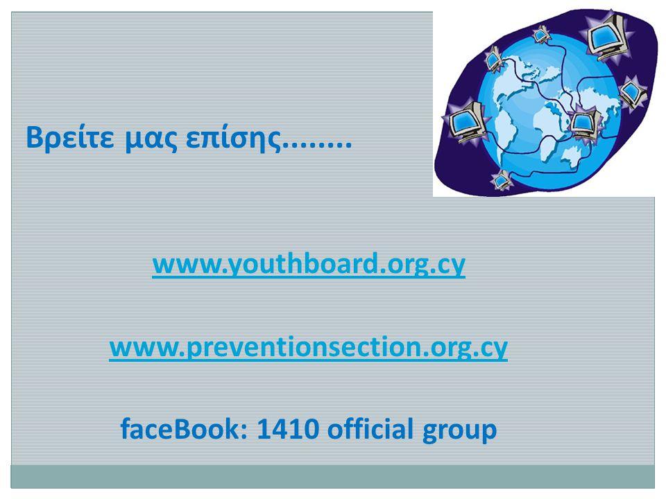Βρείτε μας επίσης........ www.youthboard.org.cy www.preventionsection.org.cy faceBook: 1410 official group