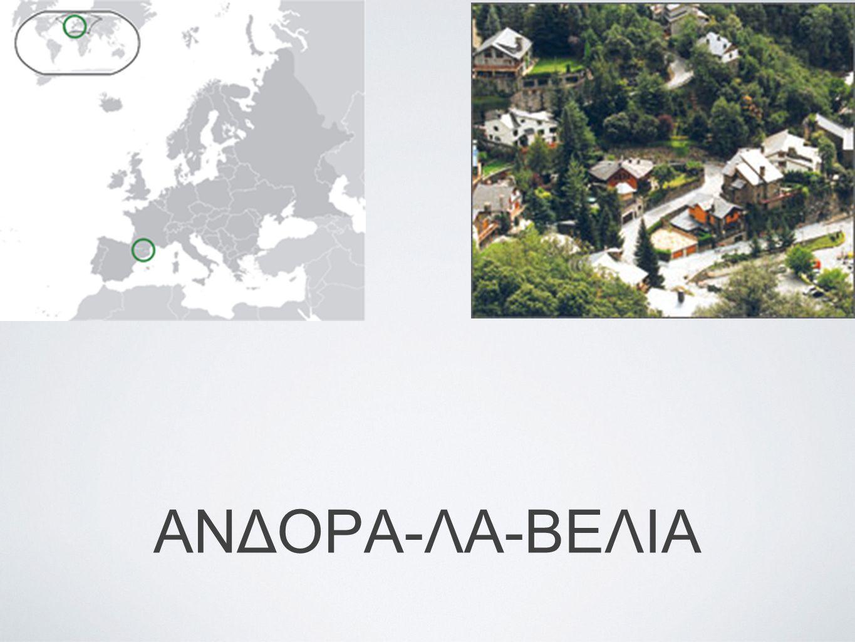 ΑΝΔΟΡΑ-ΛΑ-ΒΕΛΙΑ