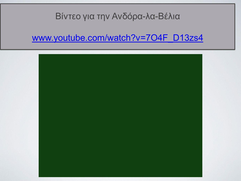 Βίντεο για την Ανδόρα-λα-Βέλια www.youtube.com/watch?v=7O4F_D13zs4 Βίντεο για την Ανδόρα-λα-Βέλια www.youtube.com/watch?v=7O4F_D13zs4