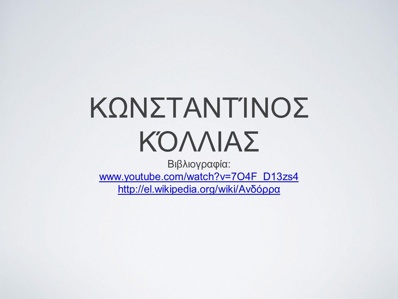 ΚΩΝΣΤΑΝΤΊΝΟΣ ΚΌΛΛΙΑΣ Βιβλιογραφία: www.youtube.com/watch?v=7O4F_D13zs4 http://el.wikipedia.org/wiki/Ανδόρρα