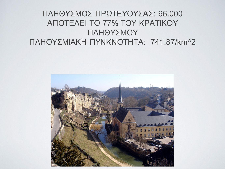 ΠΛΗΘΥΣΜΟΣ ΠΡΩΤΕΥΟΥΣΑΣ: 66.000 ΑΠΟΤΕΛΕΙ ΤΟ 77% ΤΟΥ ΚΡΑΤΙΚΟΥ ΠΛΗΘΥΣΜΟΥ ΠΛΗΘΥΣΜΙΑΚΗ ΠΥΝΚΝΟΤΗΤΑ: 741.87/km^2