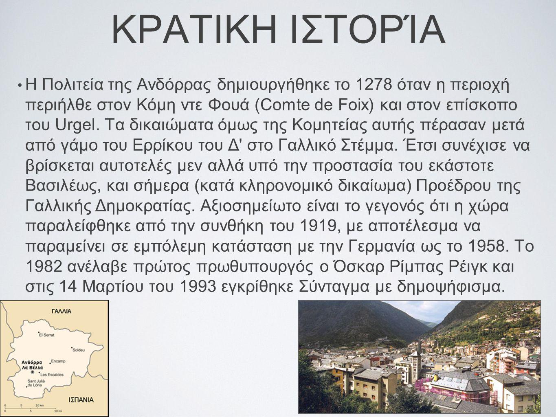 Σύμφωνα με το ίδιο το Σύνταγμα, τέθηκε σε ισχύ την ημέρα που δημοσιεύτηκε στην Butlletí Oficial del Principat d Andorra, στις 28 Απριλίου του 1993.