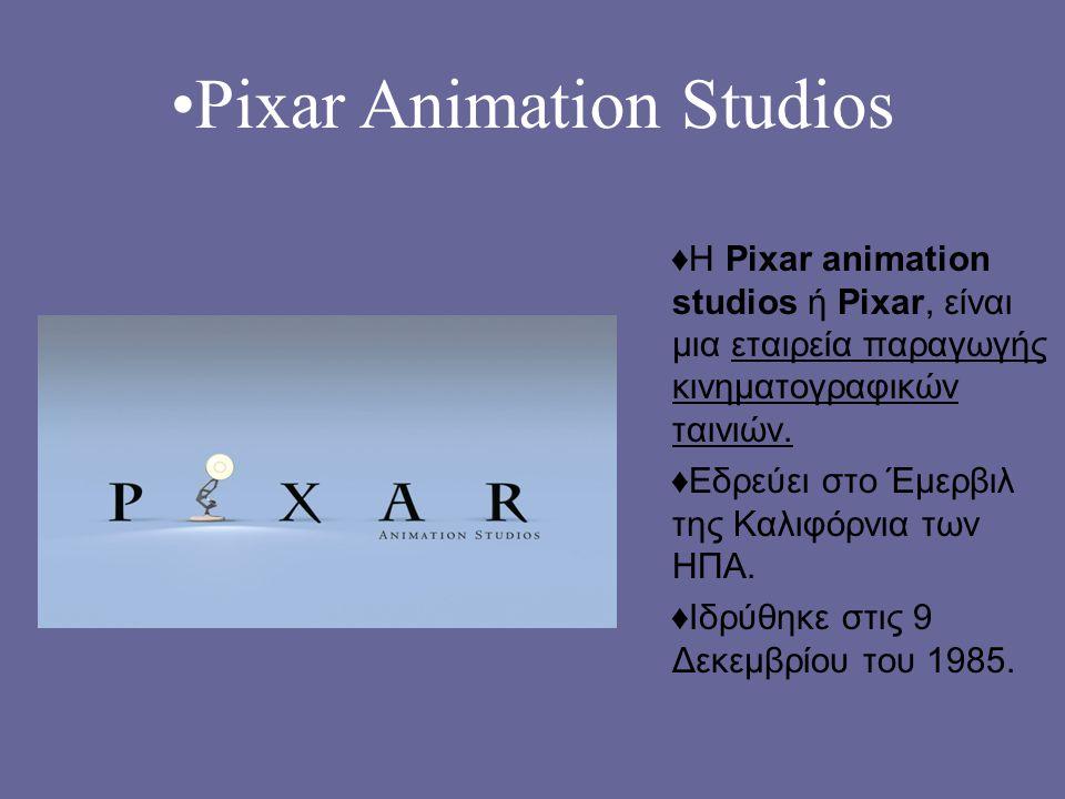 ♦Η Pixar animation studios ή Pixar, είναι μια εταιρεία παραγωγής κινηματογραφικών ταινιών.