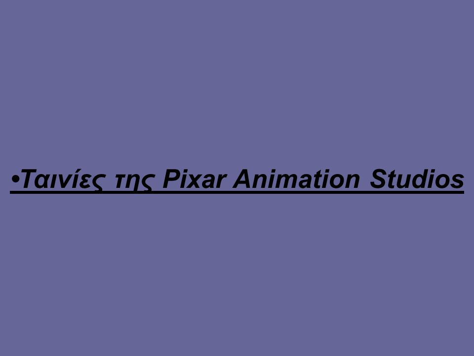 Ταινίες της Pixar Animation Studios