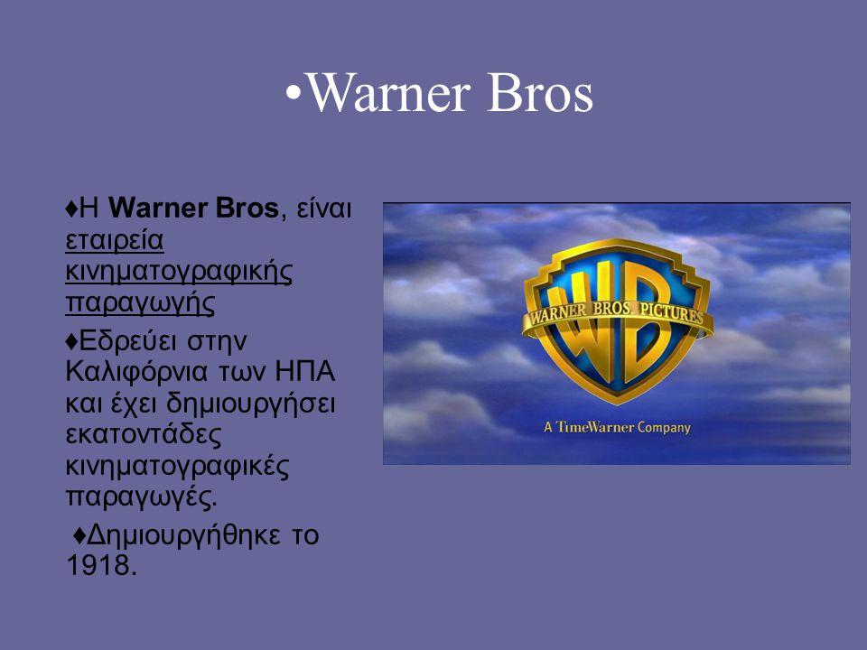 ♦Η Warner Bros, είναι εταιρεία κινηματογραφικής παραγωγής ♦Εδρεύει στην Καλιφόρνια των ΗΠΑ και έχει δημιουργήσει εκατοντάδες κινηματογραφικές παραγωγές.