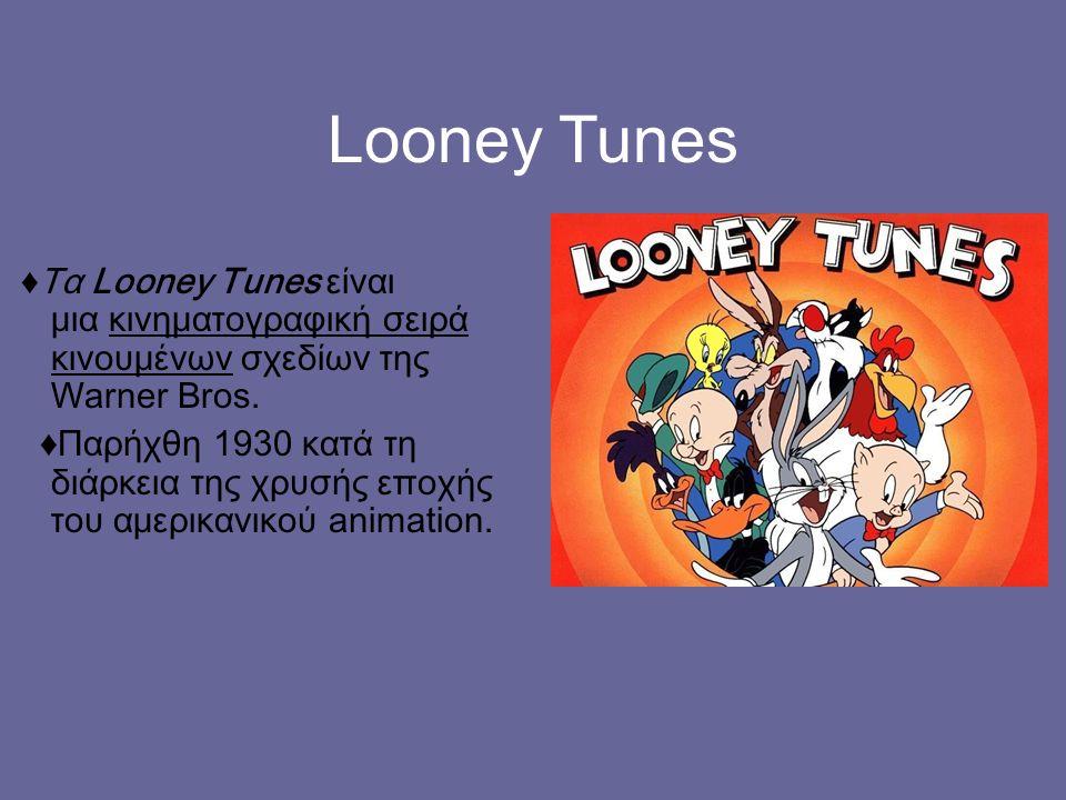 Looney Tunes ♦ Τα Looney Tunes είναι μια κινηματογραφική σειρά κινουμένων σχεδίων της Warner Bros.