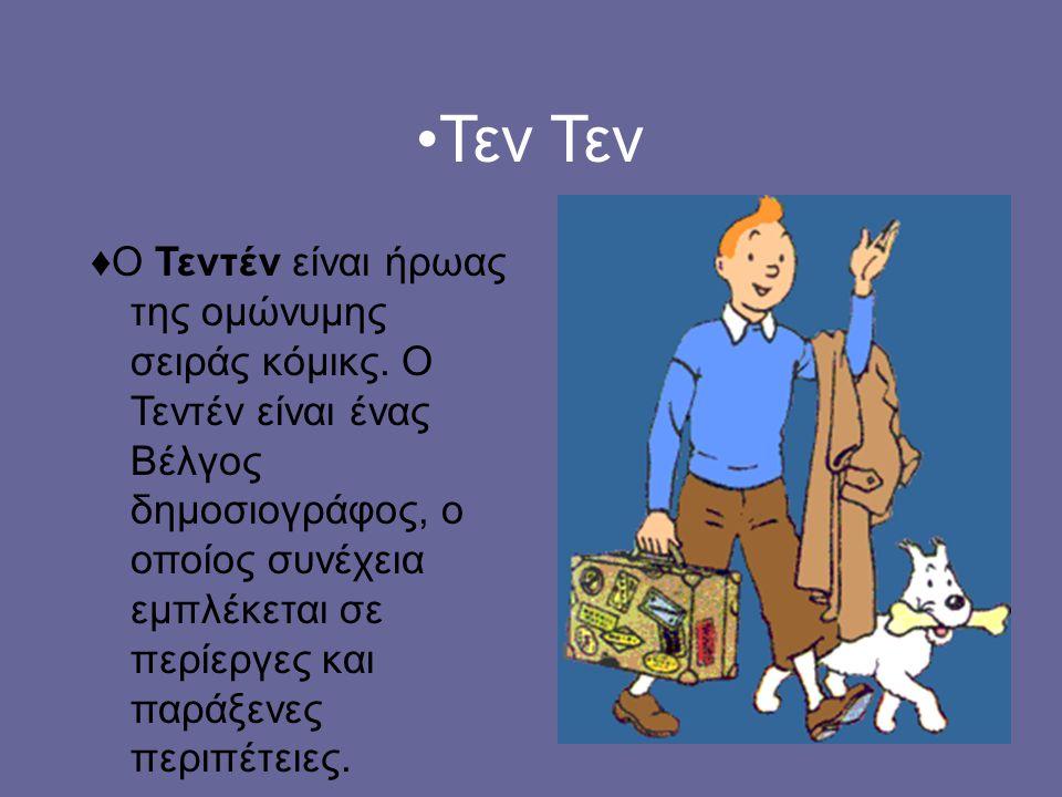 Τεν ♦Ο Τεντέν είναι ήρωας της ομώνυμης σειράς κόμικς.
