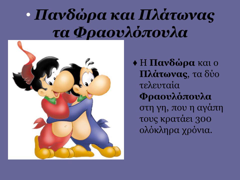 Πανδώρα και Πλάτωνας τα Φραουλόπουλα ♦ Η Πανδώρα και ο Πλάτωνας, τα δύο τελευταία Φραουλόπουλα στη γη, που η αγάπη τους κρατάει 300 ολόκληρα χρόνια.