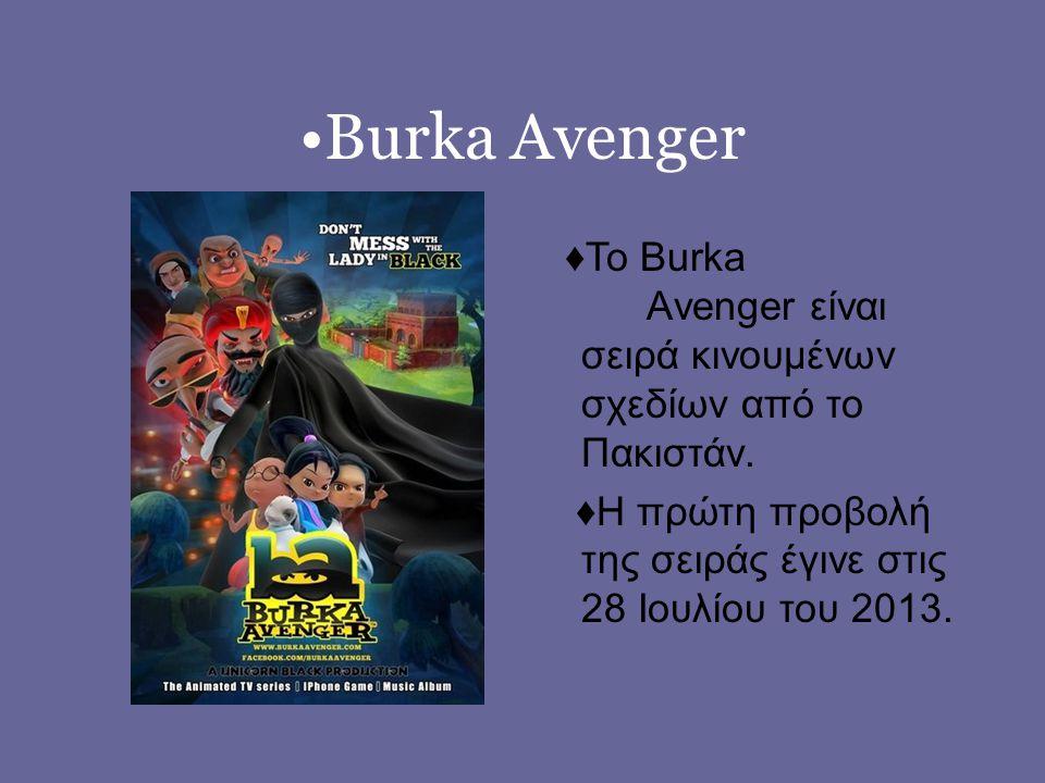 Burka Avenger ♦Το Burka Αvenger είναι σειρά κινουμένων σχεδίων από το Πακιστάν.